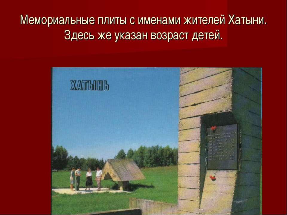 Мемориальные плиты с именами жителей Хатыни. Здесь же указан возраст детей.