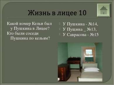 Какой номер Кельи был у Пушкина в Лицее? Кто были соседи Пушкина по кельям? У...