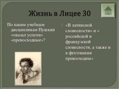 По каким учебным дисциплинам Пушкин «оказал успехи» «превосходные»? «В латинс...