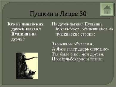 Кто из лицейских друзей вызвал Пушкина на дуэль? На дуэль вызвал Пушкина Кухе...