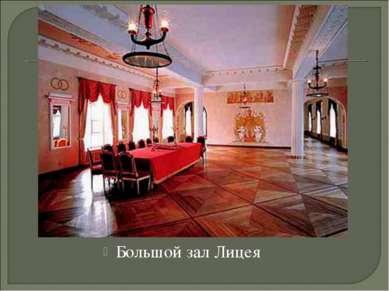 Большой зал Лицея