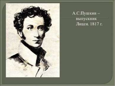 А.С.Пушкин – выпускник Лицея. 1817 г.