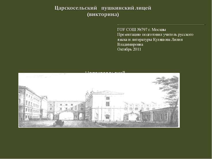 ГОУ СОШ №797 г. Москвы Презентацию подготовил учитель русского языка и литера...