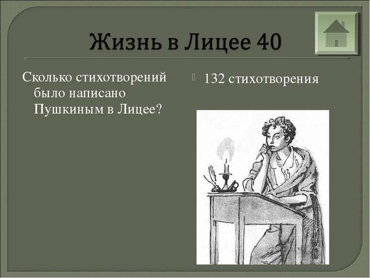Сколько стихотворений было написано Пушкиным в Лицее? 132 стихотворения