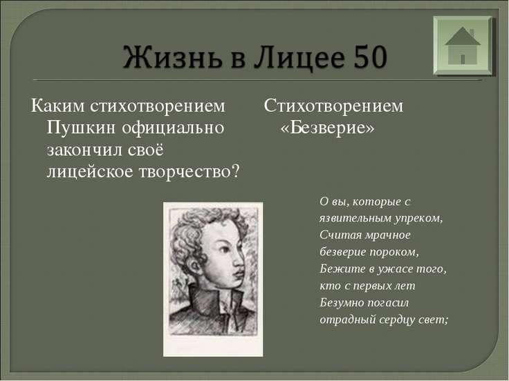 Каким стихотворением Пушкин официально закончил своё лицейское творчество? Ст...