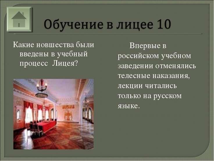Какие новшества были введены в учебный процесс Лицея? Впервые в российском уч...