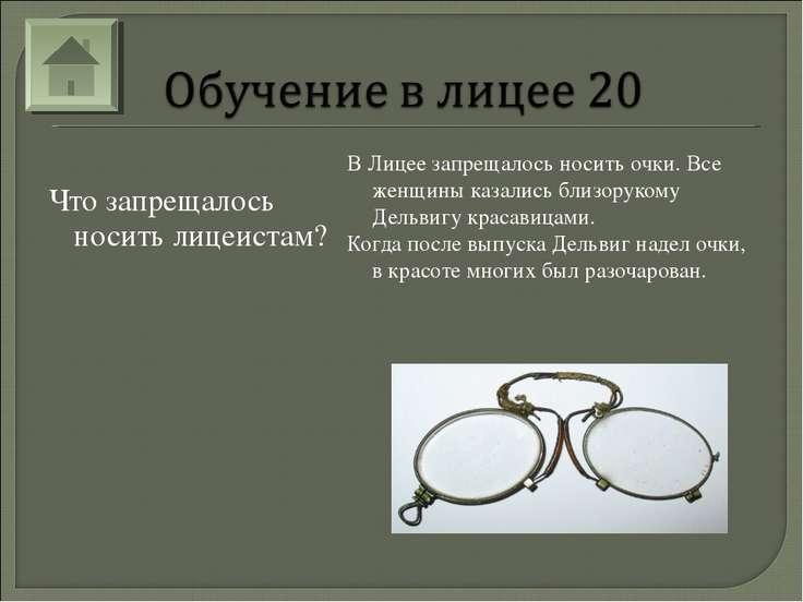Что запрещалось носить лицеистам? В Лицее запрещалось носить очки. Все женщин...