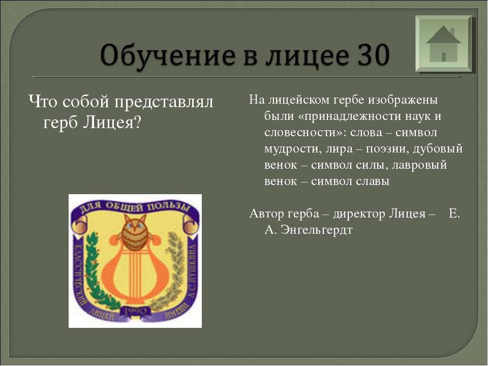 Что собой представлял герб Лицея? На лицейском гербе изображены были «принадл...