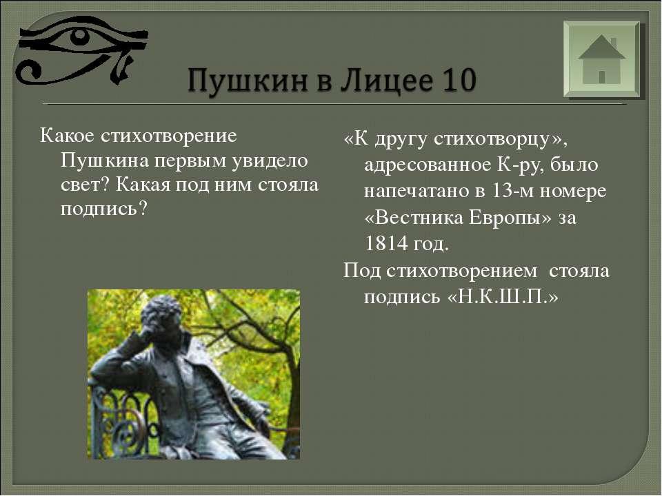 Какое стихотворение Пушкина первым увидело свет? Какая под ним стояла подпись...