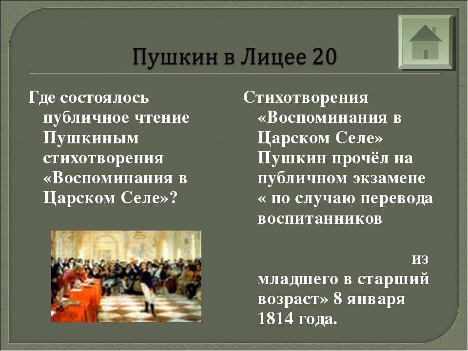 Где состоялось публичное чтение Пушкиным стихотворения «Воспоминания в Царско...