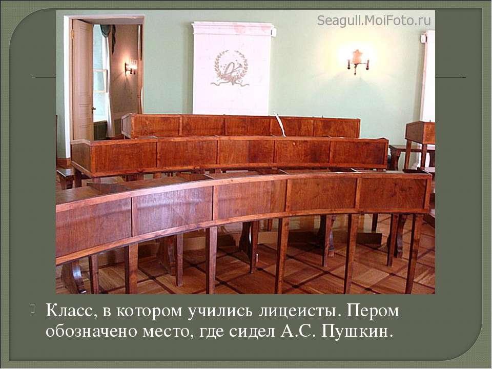Класс, в котором учились лицеисты. Пером обозначено место, где сидел А.С. Пуш...