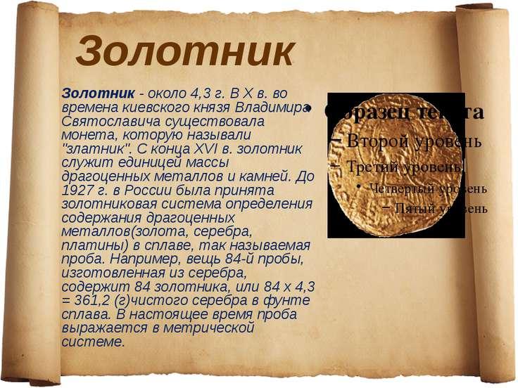Золотник Золотник - около 4,3 г. В X в. во времена киевского князя Владимира ...