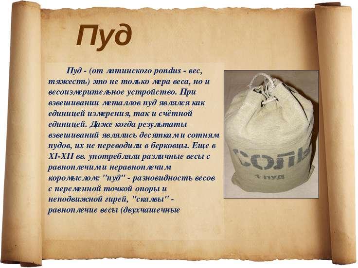 Пуд Пуд - (от латинского pondus - вес, тяжесть) это не только мера веса, но и...