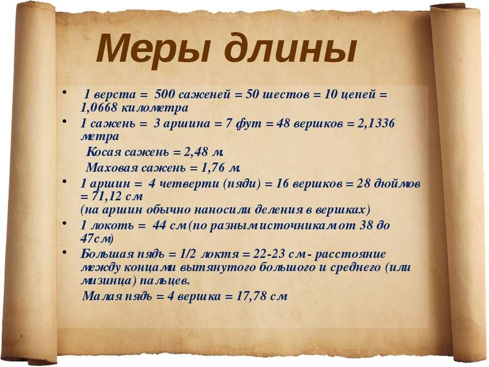 Меры длины 1 верста = 500 саженей = 50 шестов = 10 цепей = 1,0668 километра ...