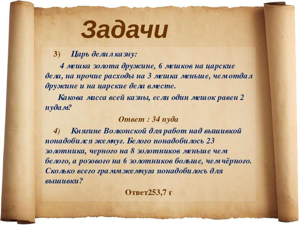 Задачи 3) Царь делил казну: 4 мешка золота дружине, 6 мешков на царские дела,...