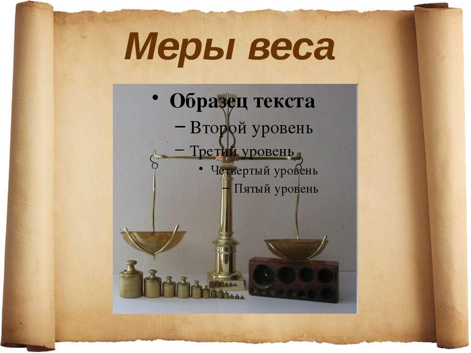 Меры веса