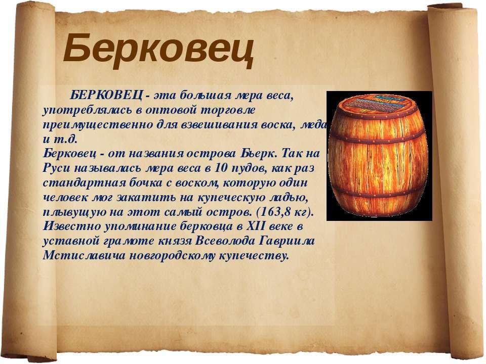 Берковец БЕРКОВЕЦ - эта большая мера веса, употреблялась в оптовой торговле п...