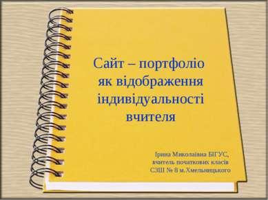 Сайт – портфоліо як відображення індивідуальності вчителя Ірина Миколаївна БІ...