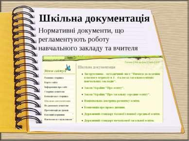 Шкільна документація Нормативні документи, що регламентують роботу навчальног...