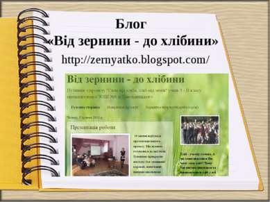 Блог «Від зернини - до хлібини» http://zernyatko.blogspot.com/