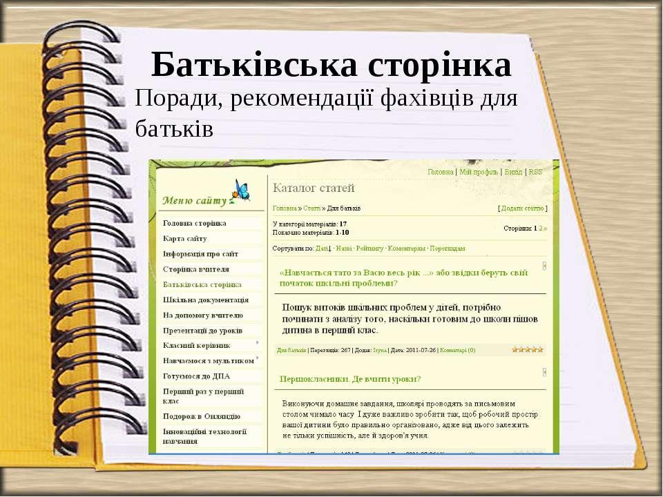 Батьківська сторінка Поради, рекомендації фахівців для батьків