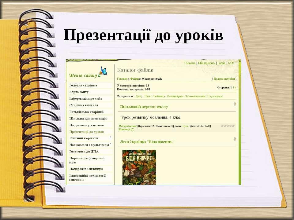 Презентації до уроків