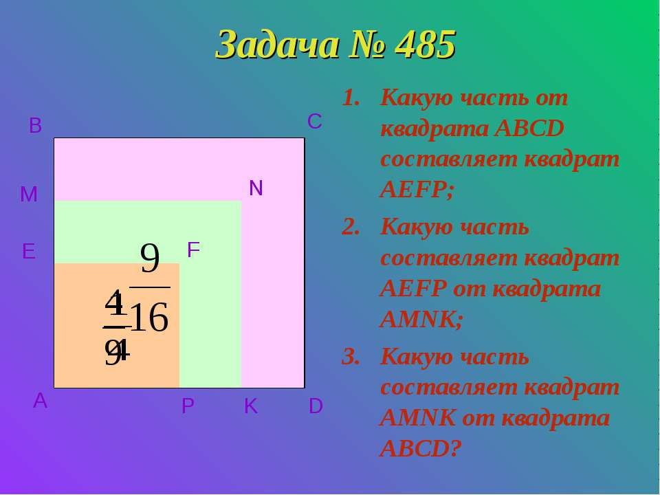 Задача № 485 Какую часть от квадрата ABCD составляет квадрат AEFP; Какую част...