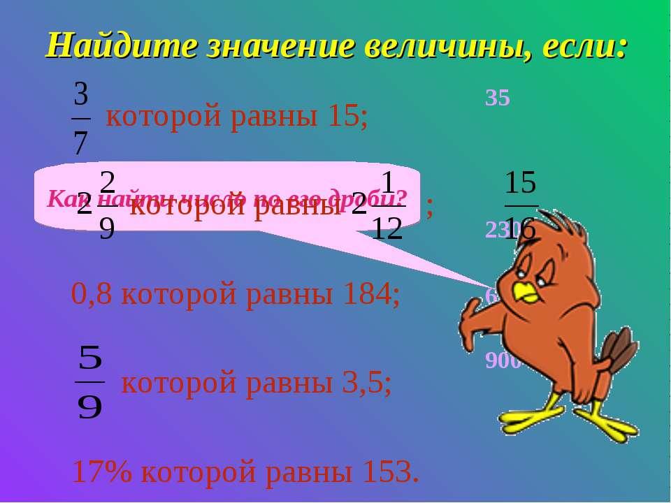 Найдите значение величины, если: которой равны 15; которой равны ; 0,8 которо...
