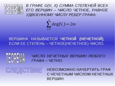 В ГРАФЕ G(V, X) СУММА СТЕПЕНЕЙ ВСЕХ ЕГО ВЕРШИН – ЧИСЛО ЧЕТНОЕ, РАВНОЕ УДВОЕНН...