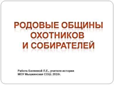 Работа Беляевой Л.Е., учителя истории МОУ Мышкинская СОШ. 2010г.