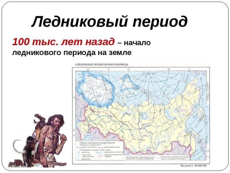 Ледниковый период 100 тыс. лет назад – начало ледникового периода на земле
