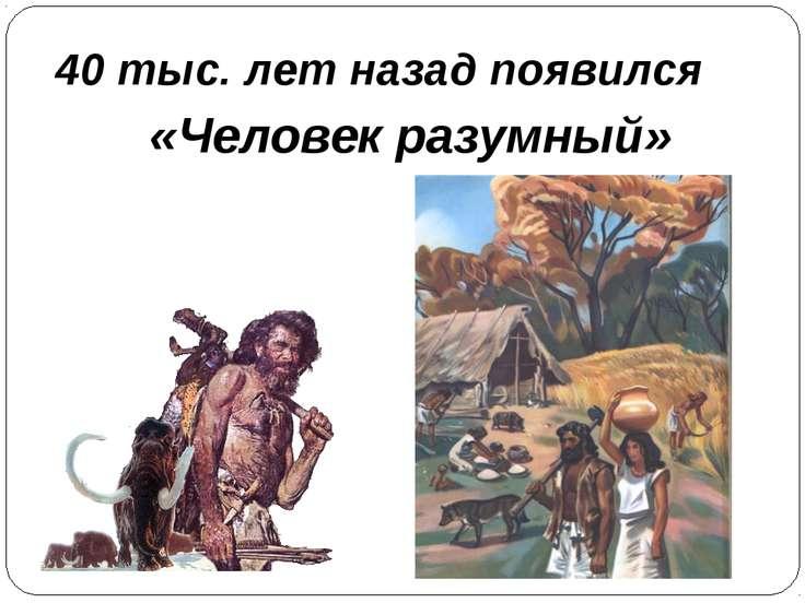 «Человек разумный» 40 тыс. лет назад появился