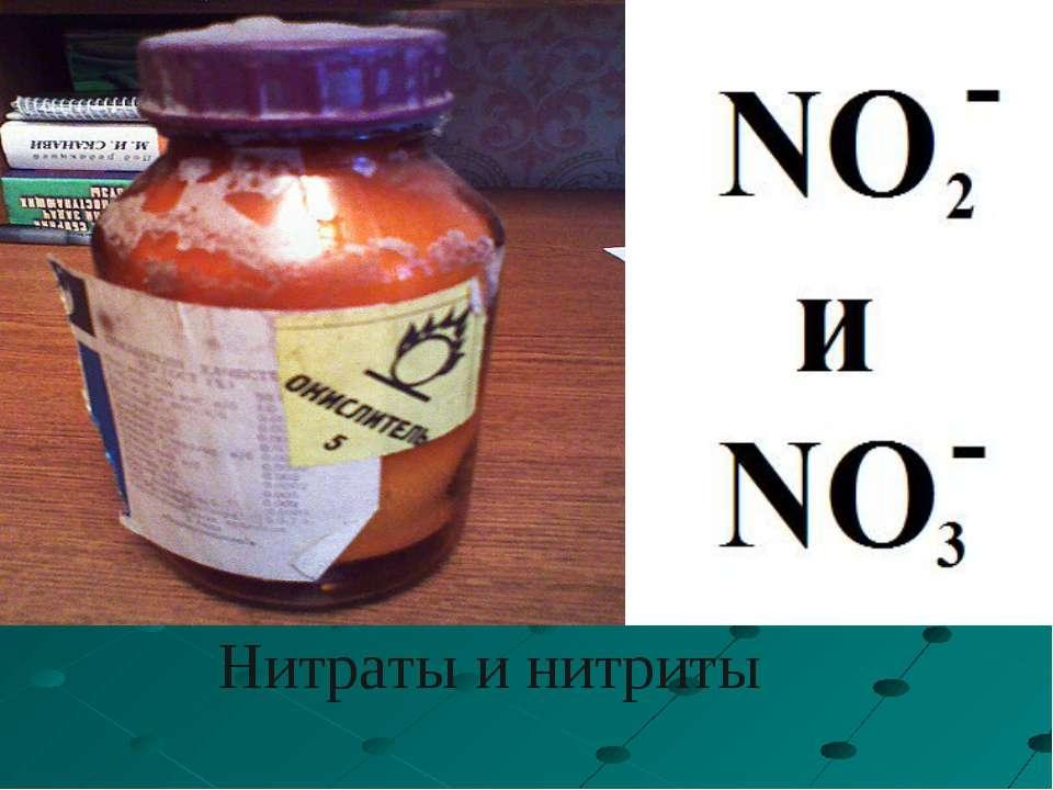 Нитраты и нитриты