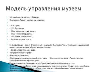 Во главе Совета музея стоит «Директор». Совет музея «Патриот» работает над ра...