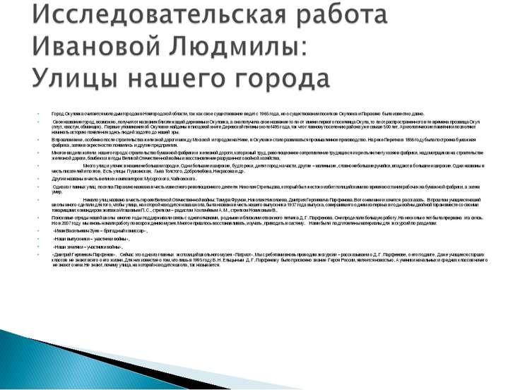 Город Окуловка считается молодым городом в Новгородской области, так как свое...