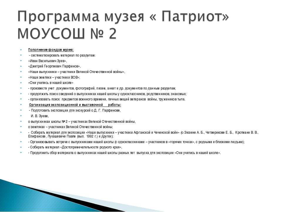 Пополнение фондов музея: - систематизировать материал по разделам: «Иван Вас...