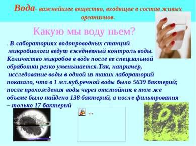 Вода- важнейшее вещество, входящее в состав живых организмов. Какую мы воду п...
