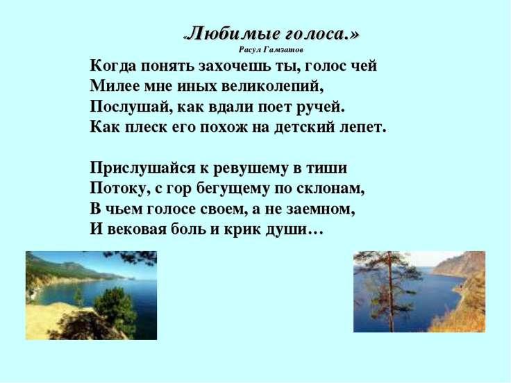 «Любимые голоса.» Расул Гамзатов Когда понять захочешь ты, голос чей Милее мн...