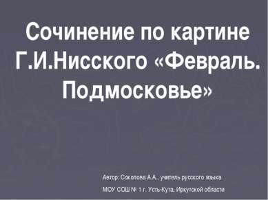 Сочинение по картине Г.И.Нисского «Февраль. Подмосковье» Автор: Соколова А.А....