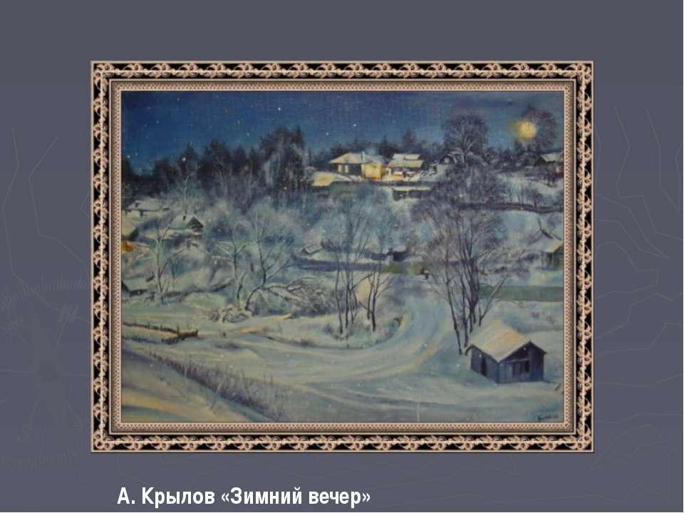 А. Крылов «Зимний вечер»