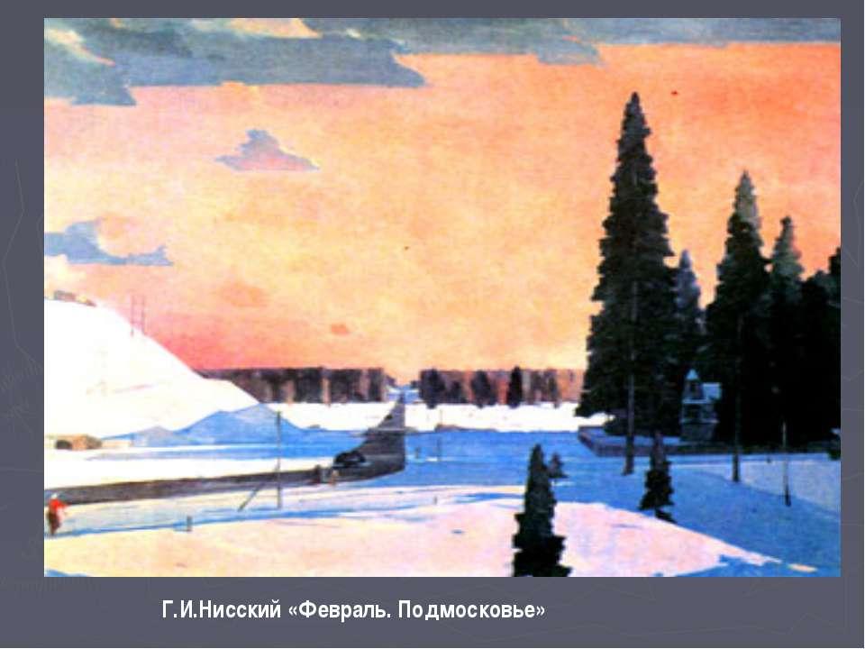 Г.И.Нисский «Февраль. Подмосковье»