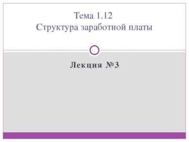 Лекция №3 Тема 1.12 Структура заработной платы