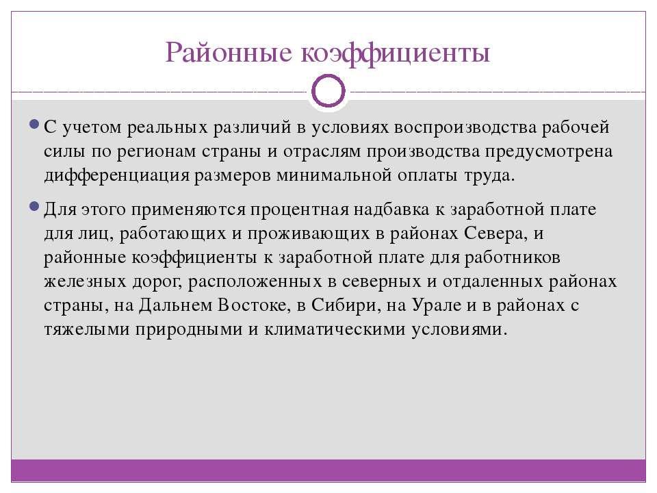 Районные коэффициенты С учетом реальных различий в условиях воспроизводства р...