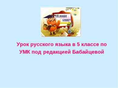 Урок русского языка в 5 классе по УМК под редакцией Бабайцевой