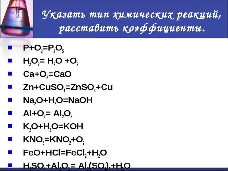 Указать тип химических реакций, расставить коэффициенты. P+O2=P2O5 H2O2= H2O ...