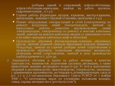 разборка зданий и сооружений, асфальтобетонщик, асфальтобетонщик-варильщик, з...