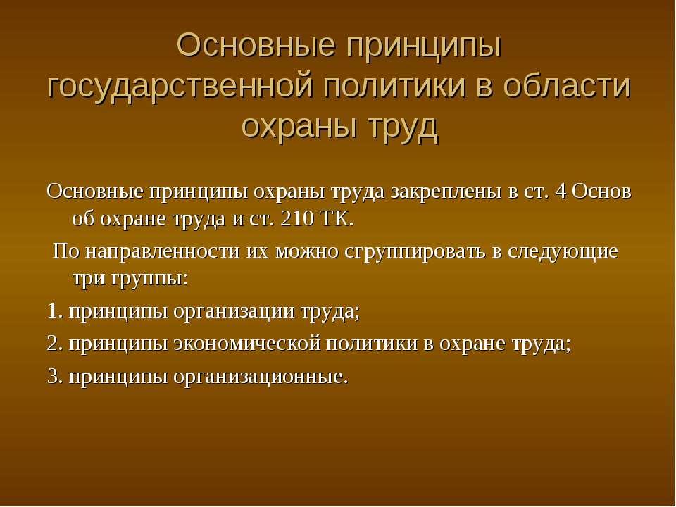 Основные принципы государственной политики в области охраны труд Основные при...