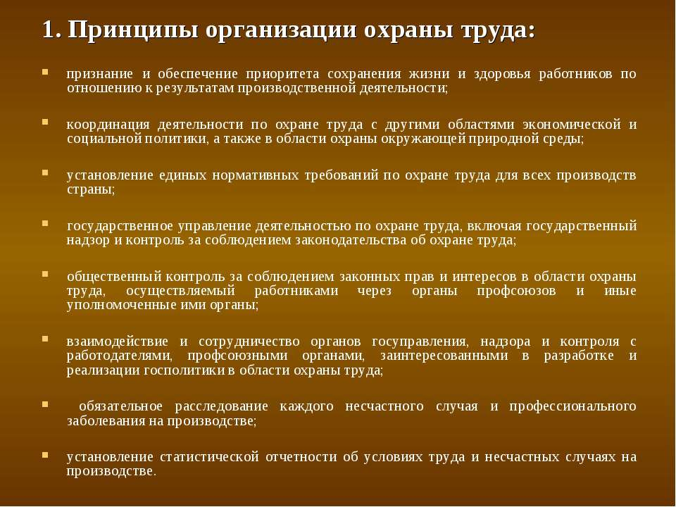 1. Принципы организации охраны труда: признание и обеспечение приоритета сохр...