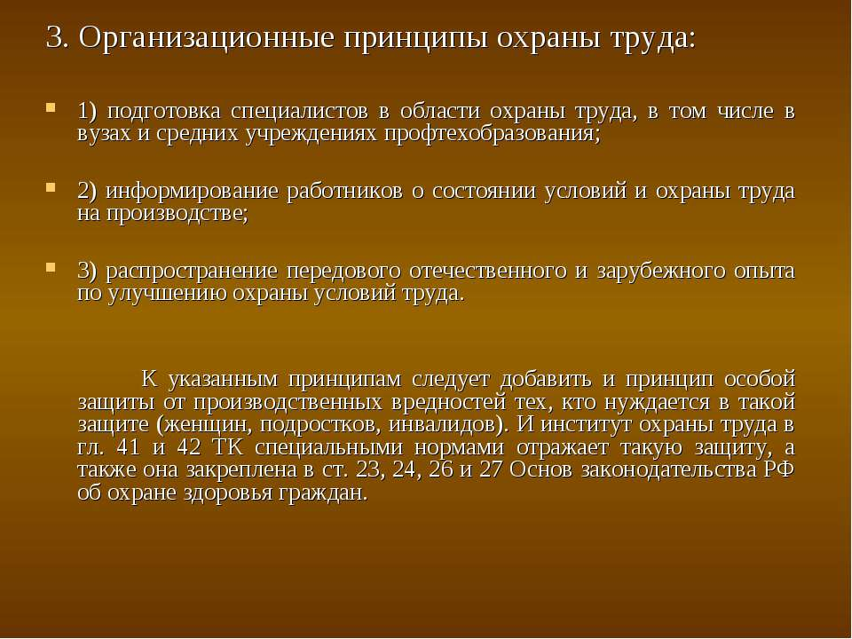 3. Организационные принципы охраны труда: 1) подготовка специалистов в област...