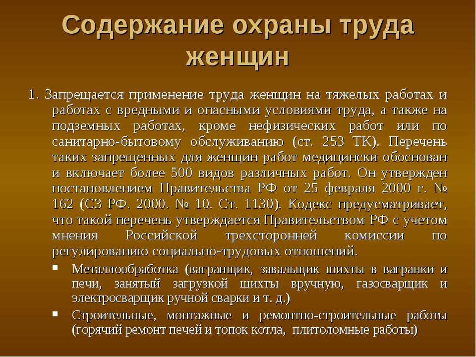 Содержание охраны труда женщин 1. Запрещается применение труда женщин на тяже...